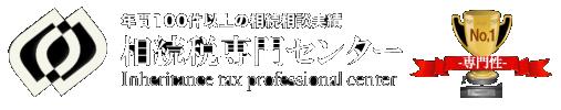 大阪相続税専門センター