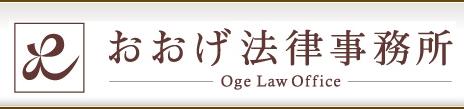 おおげ法律事務所